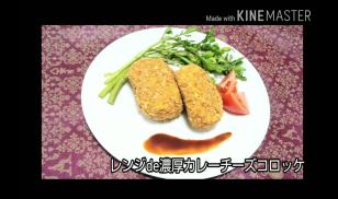 [動画]レンジde濃厚チーズカレーコロッケ